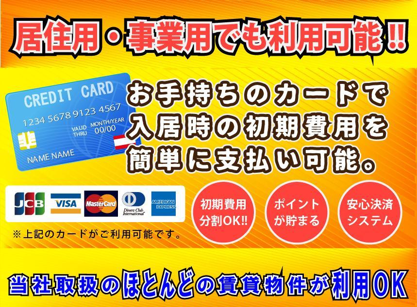 クレジット・キャッシュカード