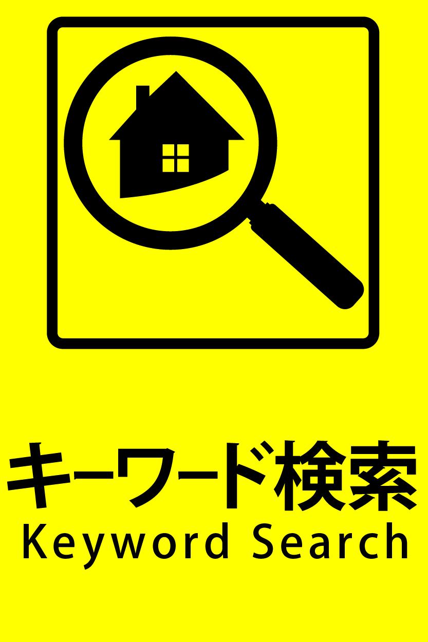 賃貸キーワード検索