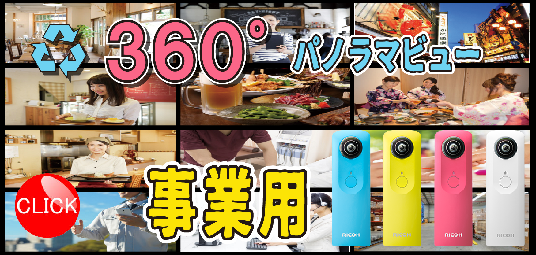 店舗360℃パノラマ写真