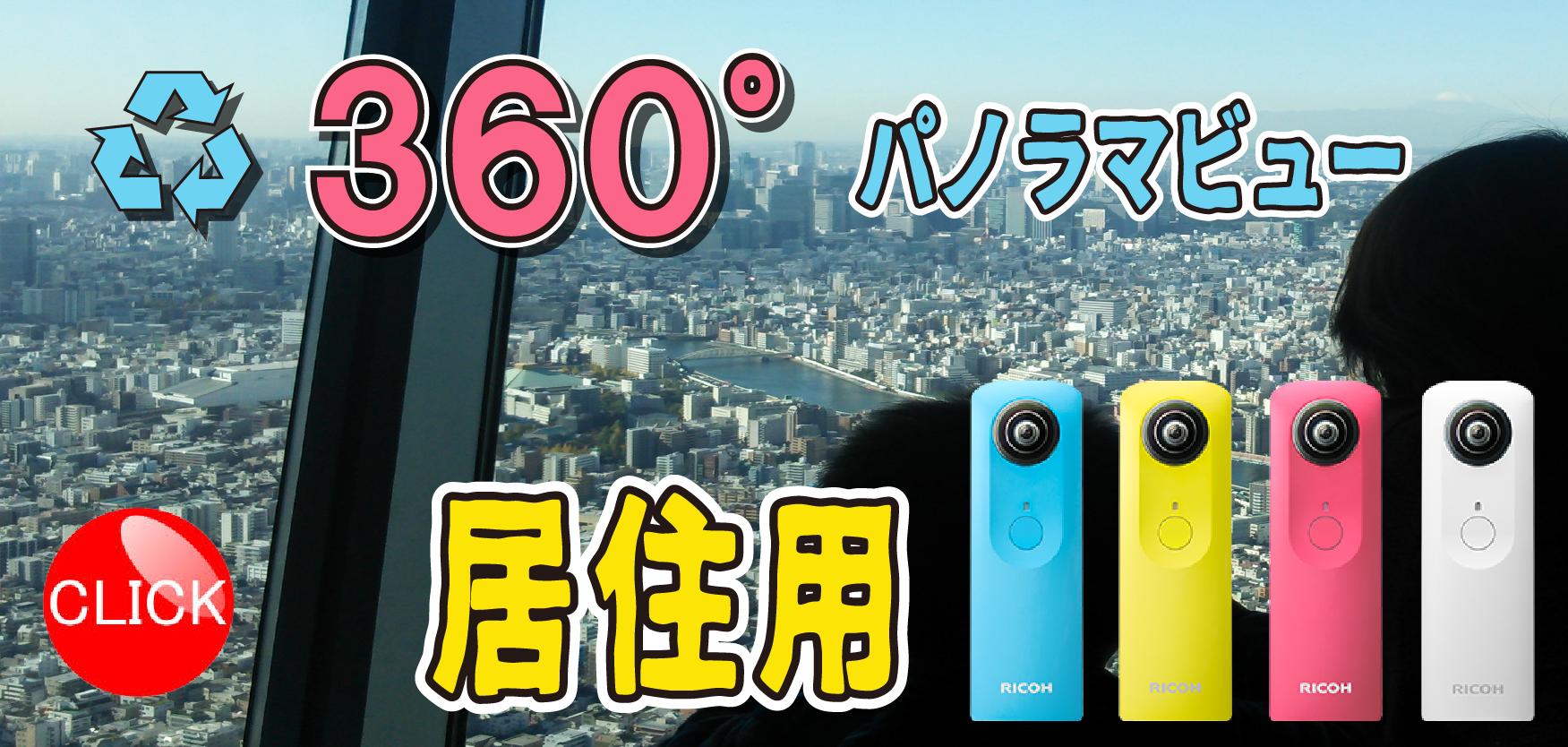 賃貸360℃パノラマ写真