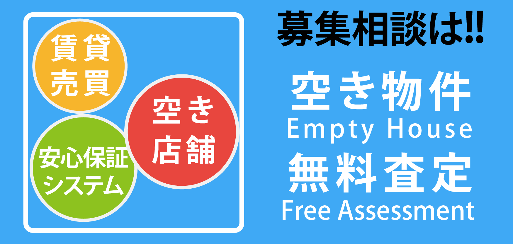 岡崎 賃貸についての問合せ・無料査定・無料相談 空き家対策・空室対策