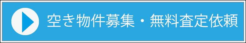 不動産の募集・無料査定・空室対策(不動産オーナー・施主様専用)