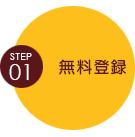 step1無料登録