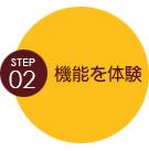step2機能を体験