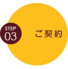 step3ご契約