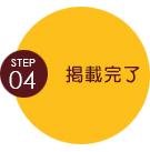 step4掲載完了