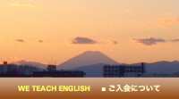 英会話教室:We Teach English